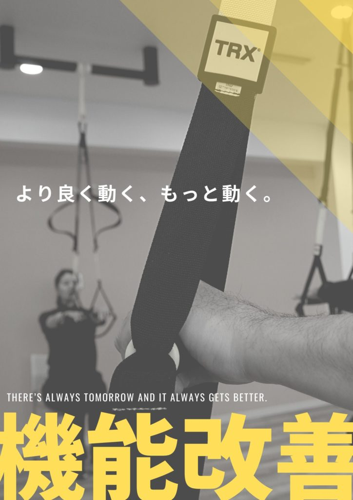 レッツリハ名古屋機能改善