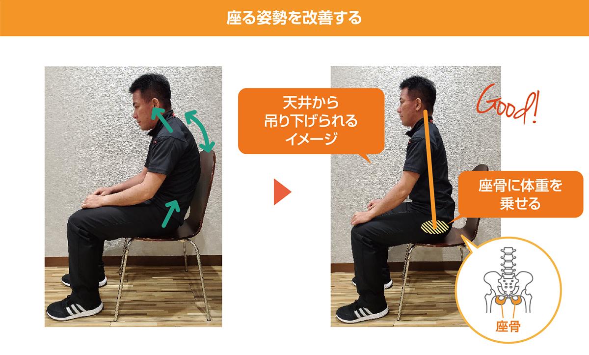 家で簡単にできる予防&改善 座る姿勢を改善する